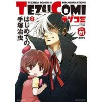 テヅコミ Vol.1