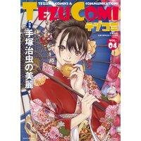 テヅコミ Vol.4