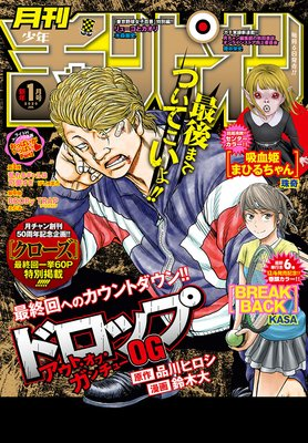 月刊少年チャンピオン 2020年01月号