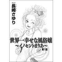 世界一幸せな風俗嬢 〜イノセントまりあ〜(分冊版)