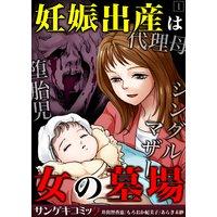 妊娠出産は女の墓場〜代理母・堕胎児・シングルマザー【合本版】