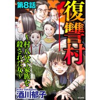 復讐村〜村八分で家族を殺された女〜(分冊版) 【第8話】