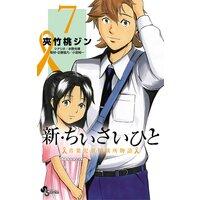新・ちいさいひと 青葉児童相談所物語 7