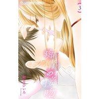 痴情の接吻 3