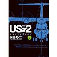 US‐2 救難飛行艇開発物語 3