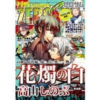 Comic ZERO−SUM (コミック ゼロサム) 2020年2月号