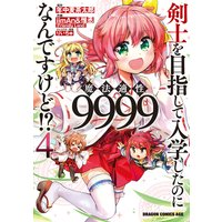 剣士を目指して入学したのに魔法適性9999なんですけど!?(4)