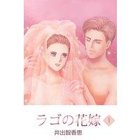 ラゴの花嫁