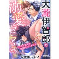 大瀧伊智郎の溺愛マニフェスト ヤリ手政治家は秘書室で甘く触れる