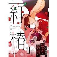 紅椿 【Renta!限定特典付き】
