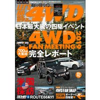 LET'S GO 4WD【レッツゴー4WD】2020年01月号