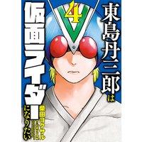 東島丹三郎は仮面ライダーになりたい 4