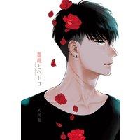 薔薇とヘドロ extra edition