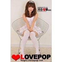LOVEPOP デラックス 河合瑠華 005