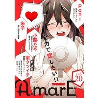 AmarE vol.20