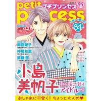 プチプリンセス vol.34 2020年2月号(2020年1月1日発売)