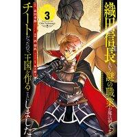 織田信長という謎の職業が魔法剣士よりチートだったので、王国を作ることにしました 3巻【デジタル版限定特典付き】