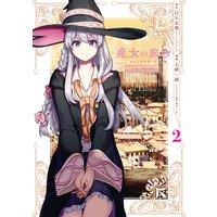 魔女の旅々 2巻【デジタル版限定特典付き】