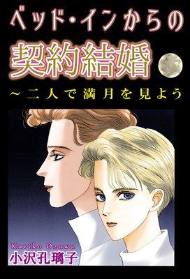ベッド・インからの契約結婚〜二人で満月を見よう