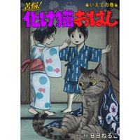 苦悩!化け猫おはし 小話集9