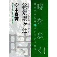 終景累ヶ辻−Time : The Anthology of SOGEN SF Short Story Prize Winners−
