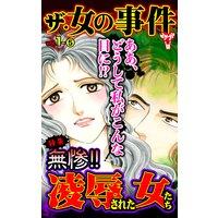 ザ・女の事件【合冊版】Vol.1−5