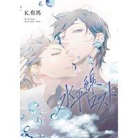 水平線ロスト【コミックス版】【Renta!限定特典付き】