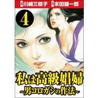 私は高級娼婦 〜男コロガシの作法〜(分冊版) 【第4話】
