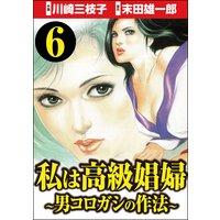 私は高級娼婦 〜男コロガシの作法〜(分冊版) 【第6話】
