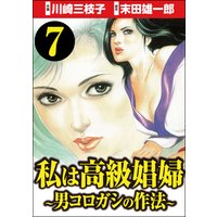 私は高級娼婦 〜男コロガシの作法〜(分冊版) 【第7話】