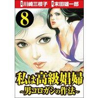 私は高級娼婦 〜男コロガシの作法〜(分冊版) 【第8話】