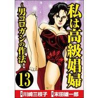 私は高級娼婦 〜男コロガシの作法〜(分冊版) 【第13話】