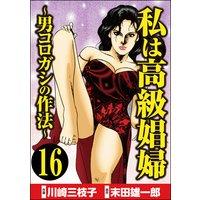 私は高級娼婦 〜男コロガシの作法〜(分冊版) 【第16話】