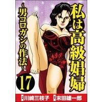 私は高級娼婦 〜男コロガシの作法〜(分冊版) 【第17話】