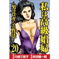 私は高級娼婦 〜男コロガシの作法〜(分冊版) 【第20話】