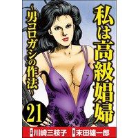 私は高級娼婦 〜男コロガシの作法〜(分冊版) 【第21話】