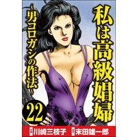私は高級娼婦 〜男コロガシの作法〜(分冊版) 【第22話】