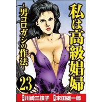 私は高級娼婦 〜男コロガシの作法〜(分冊版) 【第23話】