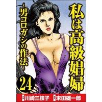 私は高級娼婦 〜男コロガシの作法〜(分冊版) 【第24話】