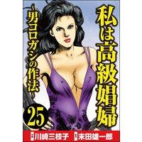 私は高級娼婦 〜男コロガシの作法〜(分冊版) 【第25話】