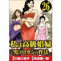 私は高級娼婦 〜男コロガシの作法〜(分冊版) 【第26話】