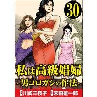 私は高級娼婦 〜男コロガシの作法〜(分冊版) 【第30話】