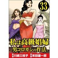 私は高級娼婦 〜男コロガシの作法〜(分冊版) 【第33話】
