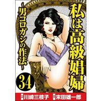 私は高級娼婦 〜男コロガシの作法〜(分冊版) 【第34話】