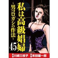 私は高級娼婦 〜男コロガシの作法〜(分冊版) 【第45話】