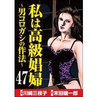 私は高級娼婦 〜男コロガシの作法〜(分冊版) 【第47話】
