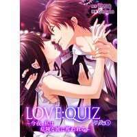 LOVE:QUIZ 〜今夜、私は危険な彼に奪われる〜 トワダ編 vol.4