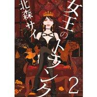 【タテコミ】女王のトランク