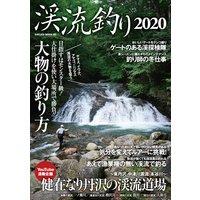 渓流釣り2020