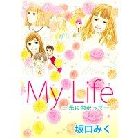 My Life 〜光に向かって〜